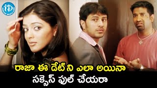 Vennela Kishore's Request To Raja | Vennela Movie Scenes | Sharwanand | Parvati | iDream Movies - IDREAMMOVIES