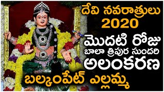 Dussehra 2020: Balkampet Yellamma Temple First Day Alankaram Bala Tripurasundari | #Navaratri2020 - TFPC