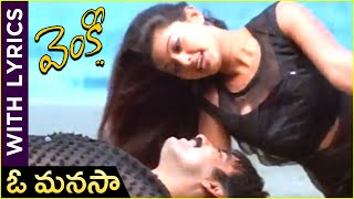 Venky Movie Song | Oh Manasa With Telugu Lyrics | Ravi Teja | Sneha | Telugu Hit Songs - RAJSHRITELUGU