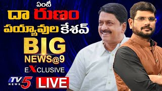 Payyavula Keshav Interview with TV5 | Big News With Murthy | APSFC Loans Buggana Rajendranath Reddy - TV5NEWSSPECIAL