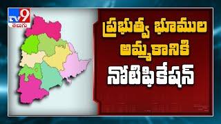 Telangana : ప్రభుత్వ భూముల అమ్మకానికి నోటిఫికేషన్ జారీ - TV9 - TV9