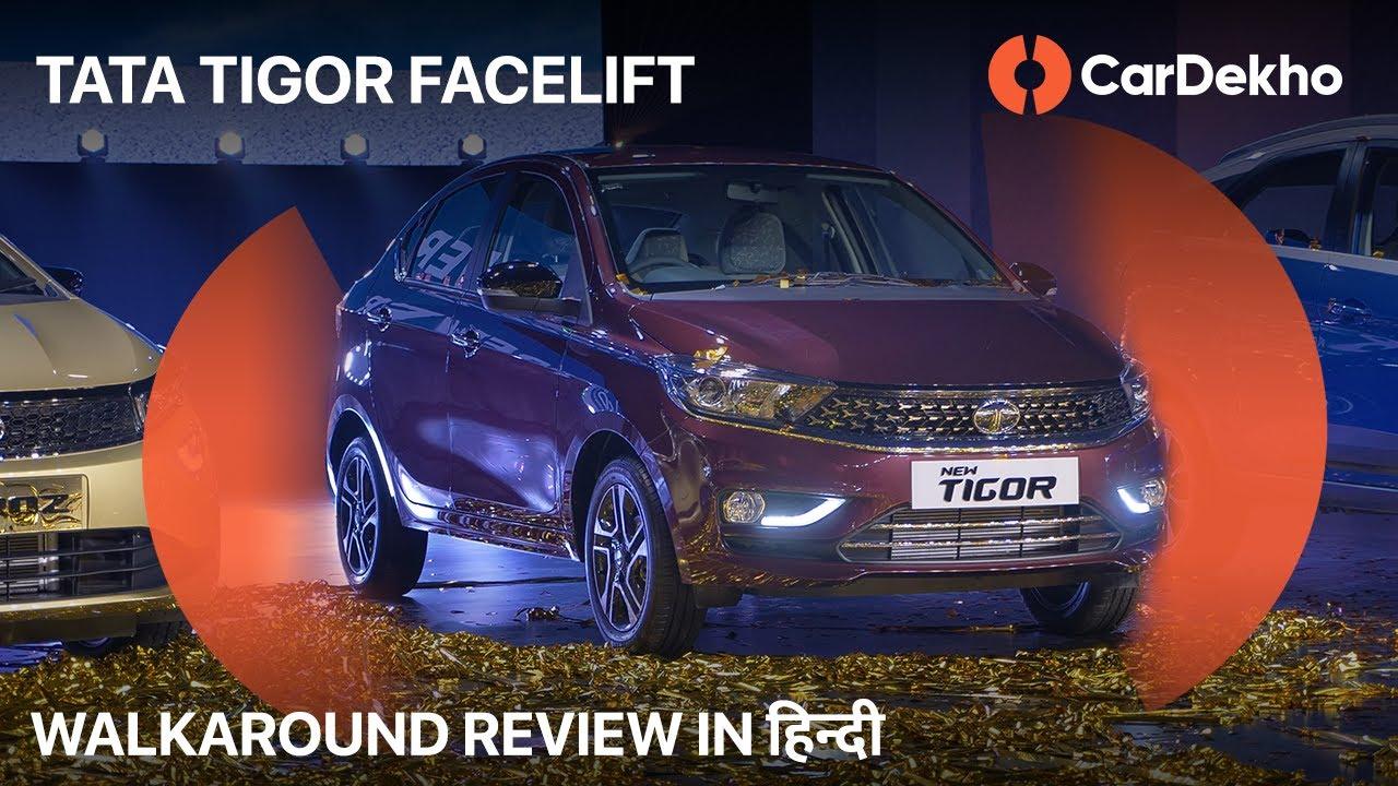 Tata Tigor Facelift Launched | Changes Walkaround | CarDekho.com