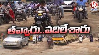 తవ్వారు .. వదిలేశారు : Ground Report Hyderabad Roads | V6 News - V6NEWSTELUGU