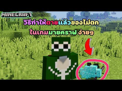 Minecraft-:-วิธีทำให้ตายแล้วขอ