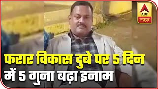 Bounty on Vikas Dubey raised to Rs 5 lakh from Rs 2.5 lakh | Super 40 - ABPNEWSTV