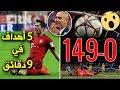 15 رقماً قياسياً مستحيلا في كرة القدم..!!