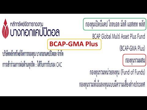 BCAP-GMA-Plusกองทุนเปิดบีแคป-