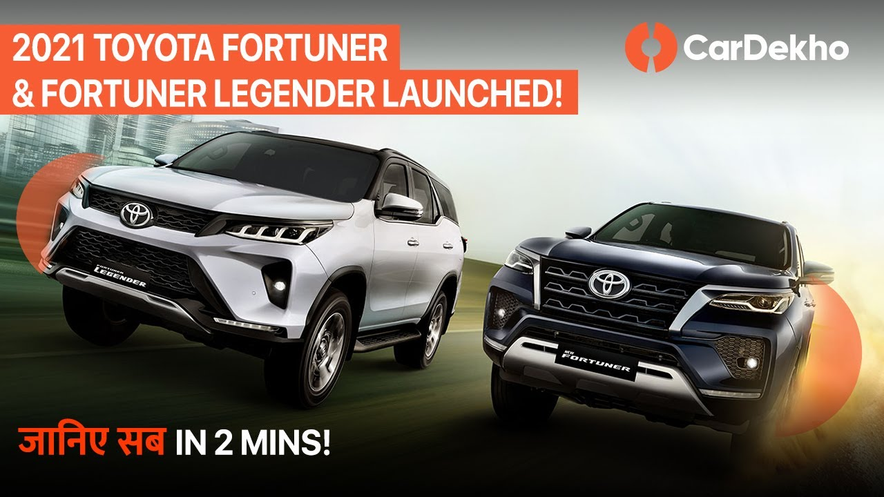 Toyota Fortuner 2021 And Legender Launched | #In2Mins | CarDekho.com