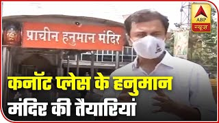 Watch How Prepared Is CP's Hanuman Temple Ahead Of Unlocking On June 8 | ABP News - ABPNEWSTV