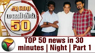 TOP 50 news in 30 minutes | Night 22-10-2017 Puthiya Thalaimurai TV
