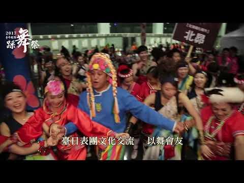 2017臺中國際踩舞祭精華影片