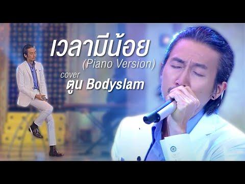เวลามีน้อย-(Piano-Version)---ต