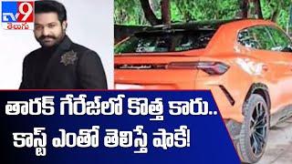 Jr NTR's manager clarified on 'Lamborghini' car - TV9 - TV9