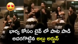 Allu Arjun Sings Guppedantha Ee Premaki Song With His Wife - RAJSHRITELUGU