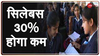 CBSE के क्लास 9-12वीं के छात्रों को मिलेगी बड़ी राहत, 30% सिलेबस होगा कम | Breaking News - ZEENEWS