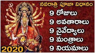 Dasara Navaratri Pooja Vidhanam In Telugu (2020) | Navaratri Prasadam For 9 Days - TFPC