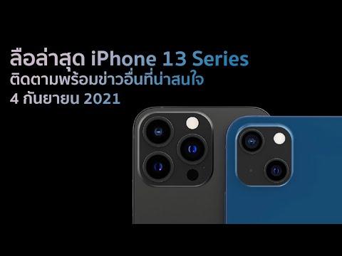 ลือล่าสุด-iPhone-13-Series-ติด