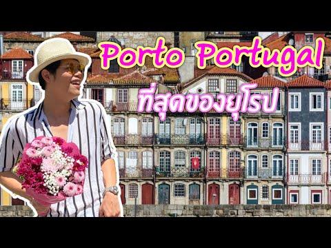 หนึ่งในเมืองที่ชอบที่สุด-Porto