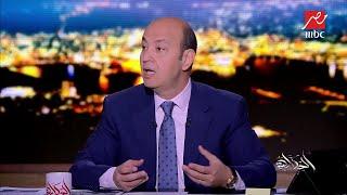 شاهد .. عمرو أديب يعلق : ليه التريقة على الأهلي حرام وعلى الزمالك حلال