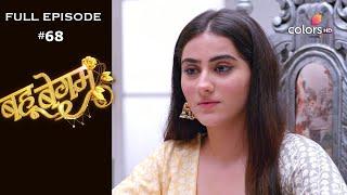 Bahu Begum - Full Episode 68 - With English Subtitles - COLORSTV