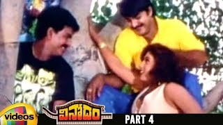 Vinodam Telugu Full Movie HD | Srikanth | Ravali | Brahmanandam | SV Krishna Reddy | Part 4 - MANGOVIDEOS