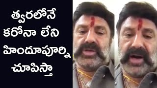 Balakrishna Emotional speech about Hindupur Peoples | Nandamuri Balakrishna Shows His Greatness - RAJSHRITELUGU