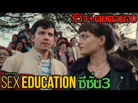 รีวิว-Sex-Education-ซีซั่น-3-(