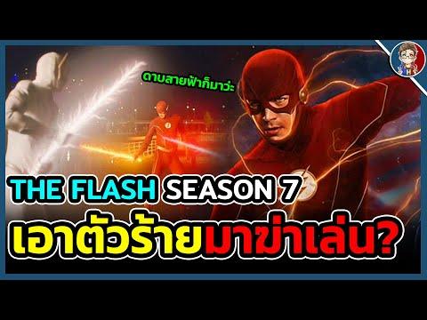 The-Flash-Season-7:-Godspeed-ว