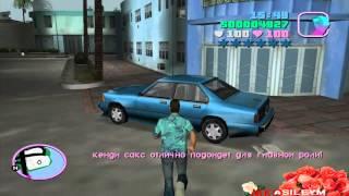 Прохождение GTA Vice City: Миссия 40 - Рекрутирование (8 марта)