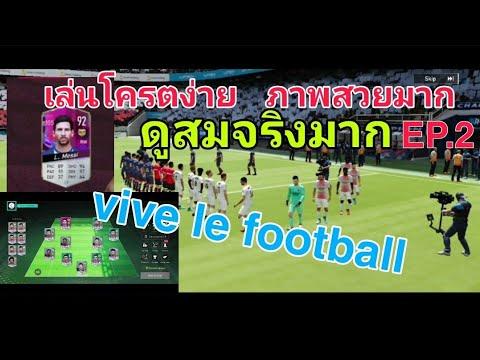 vive-le-football--เกมบอลมือถือ