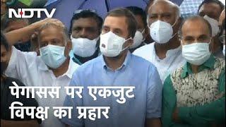 Pegasus Case: Rahul Gandhi बोले, संसद में हमारी आवाज को दबाया जा रहा, 14 विपक्षी दलों की बैठक की - NDTVINDIA