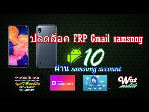 ปลดล็อค-FRP-Gmail-samsung-A10-