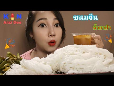 ขนมจีน+น้ำยาป่า-Ep.63-กิน-อ