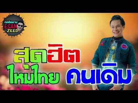 สุดฮิตในอดีต-ลูกแพร-ไหมไทย