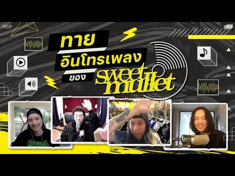 ทายอินโทรเพลงของ-Sweet-Mullet-