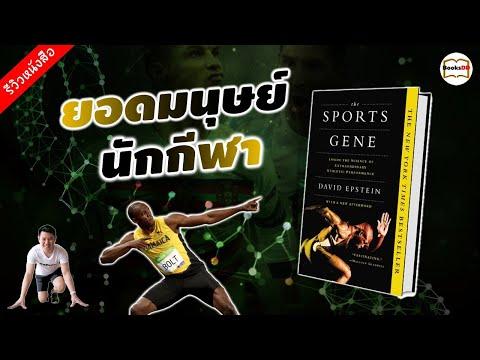 รีวิวหนังสือ-The-Sports-Gene- 