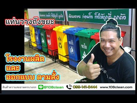แท่นวางถังขยะ-ที่วางถังขยะ-ขยะ