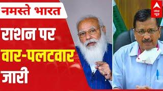Center Vs Kejriwal govt: When will 'ration war' get over? - ABPNEWSTV