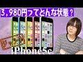 激安!!3,980円のiPhone5c(ジャンク)ってどんな状態?紹介&動作確認 秋葉原イオシス
