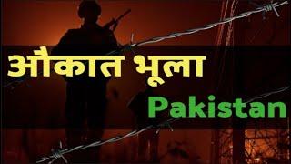 औकात भूला Pakistan - AAJKIKHABAR1
