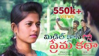 Middle Class Prema Katha Shortfilm | Latest Love Shortfilm | Telugu Shortfilm 2020 | MMS Shortfilms. - YOUTUBE