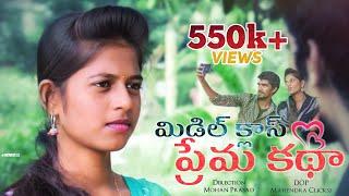 Middle Class Prema Katha Shortfilm | Latest Love Shortfilm | Telugu Shortfilm 2020 | MMS Shortfilms. - YOUTUBE