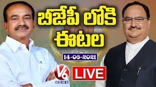 Etela Rajender Joins BJP LIVE Updates l JP Nadda l New Delhi   V6 News - V6NEWSTELUGU