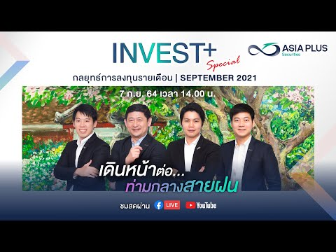 INVEST+-Special-l-กลยุทธ์ลงทุน