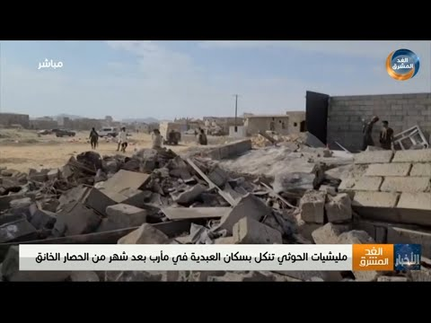 نشرة أخبار الثالثة مساءً | الحوثي ينكل بسكان العبدية بعد شهر من الحصار الخانق (24 أكتوبر)