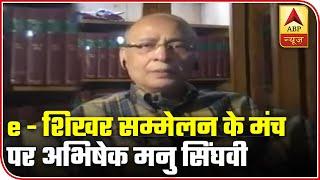 Not even 1-star rating to Modi 2.0: Cong's Singhvi | e-Shikhar Sammelan Full Session - ABPNEWSTV