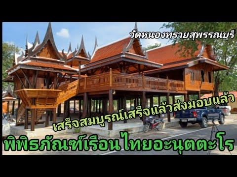 ส่งมอบบ้านทรงไทย(บ้านเรือนไทยพ