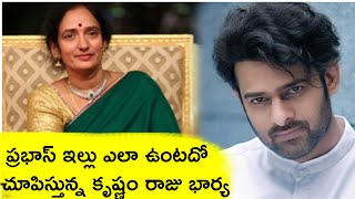 #HomeTour -  Krishnam Raju Wife Syamala Devi Showing Their House | Prabhas House Inside View - RAJSHRITELUGU
