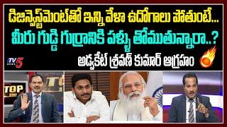 Advocate Sravan Kumar Fires on AP BJP Leaders over Central Govt Disinvestment Decision   TV5 News - TV5NEWSSPECIAL
