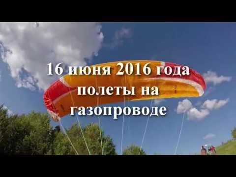Полеты на газопроводе 16 июня 2016 года (Томск)